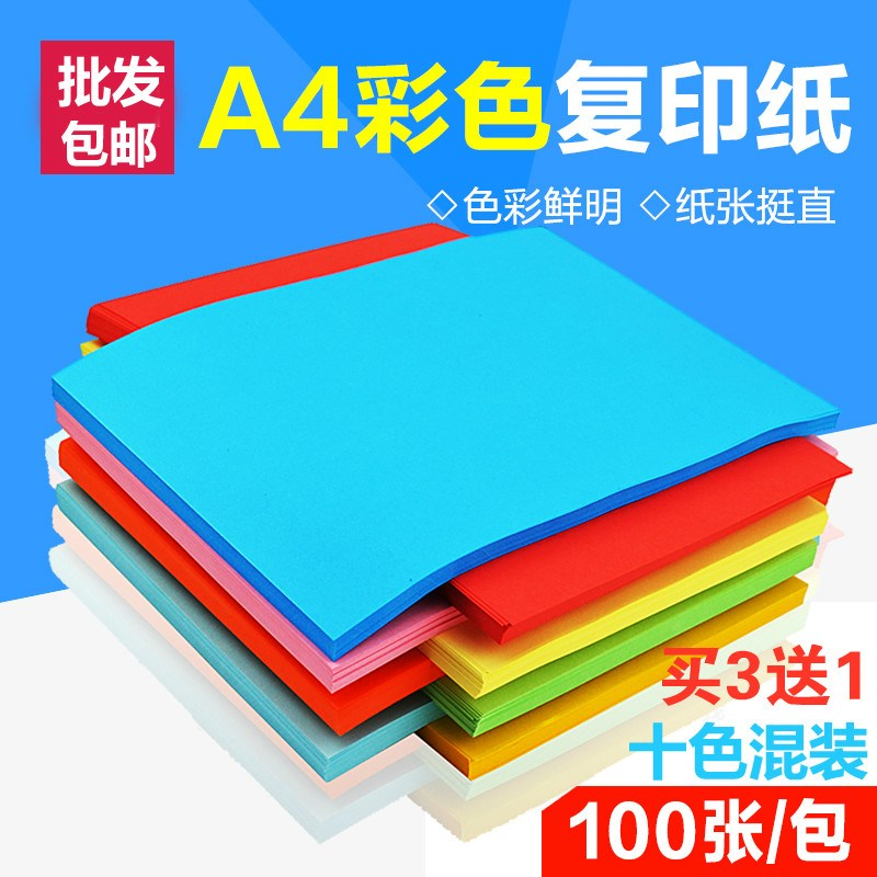 A4彩纸 彩色复印纸学生儿童手工纸折纸100张10色包邮