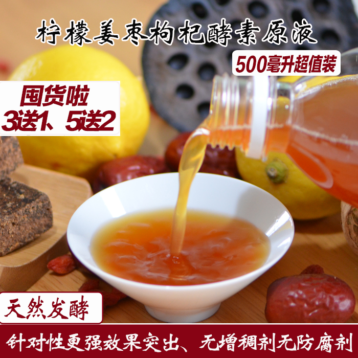 正品柠檬酵素原液自制复合水果果蔬姜枣枸杞孝素非日本粉梅发酵汁