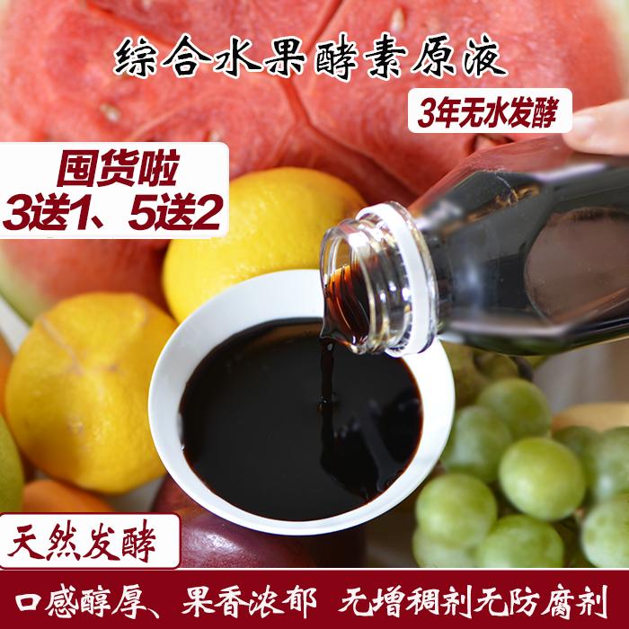 正品复合水果果蔬酵素原液 3年无水孝素汁饮发酵自制酵素粉梅代餐