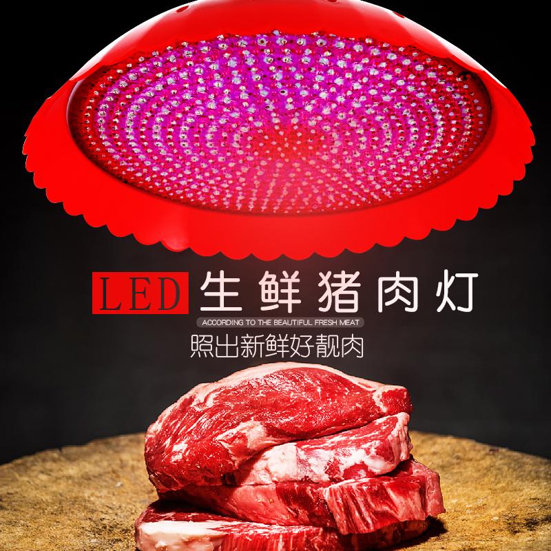 卖肉灯LED节能生鲜猪肉灯市场熟食摊位超市灯蔬菜水果灯70W30照肉