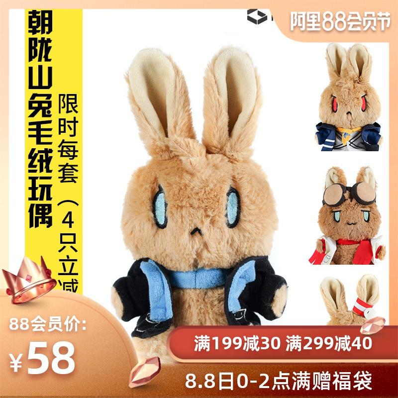 明日方舟周边官方朝陇山兔动漫抱枕阿米娅讯使毛绒公仔可爱玩偶