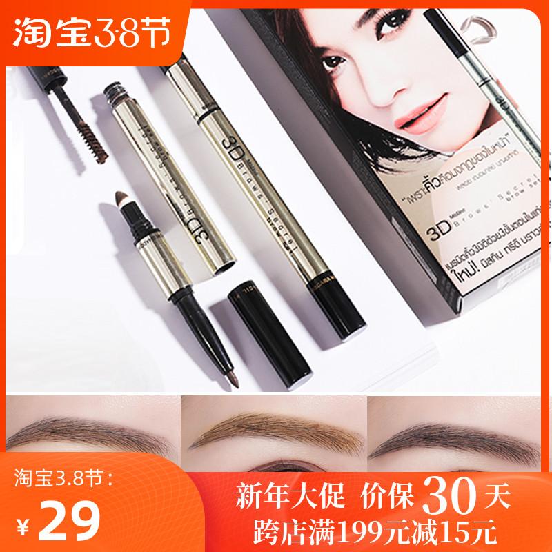 泰国Mistine3D眉笔 三合一防水防汗眉粉染眉膏立体不脱色自然持久