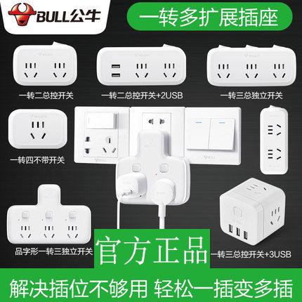 公牛插座面板多孔转换器一转二三插排插板不带线无线多用功能插盘