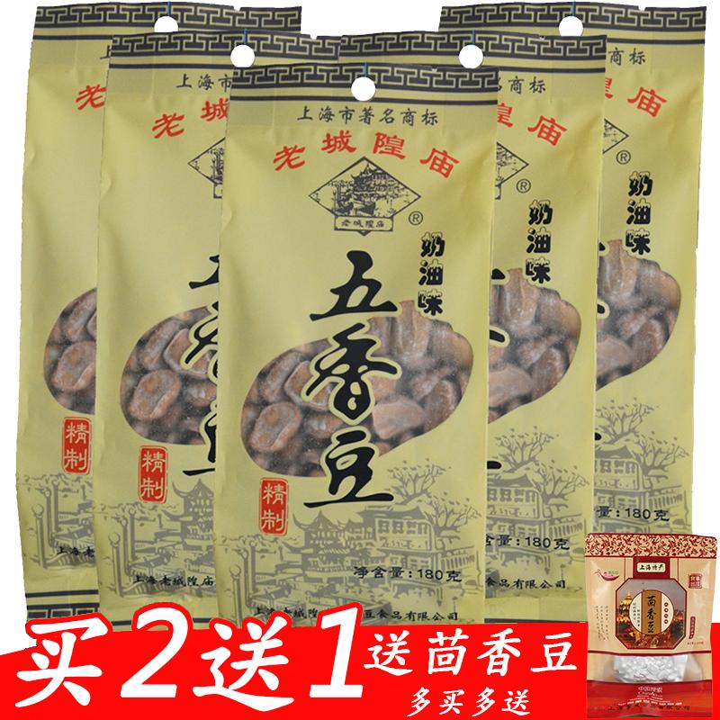 上海特产老城隍庙奶油味五香豆 奶油五香蚕豆茴香豆180g*5袋