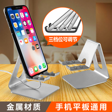 常见科技手机支架子bo6面iPane脑调节懒的床头金属看电视苹果