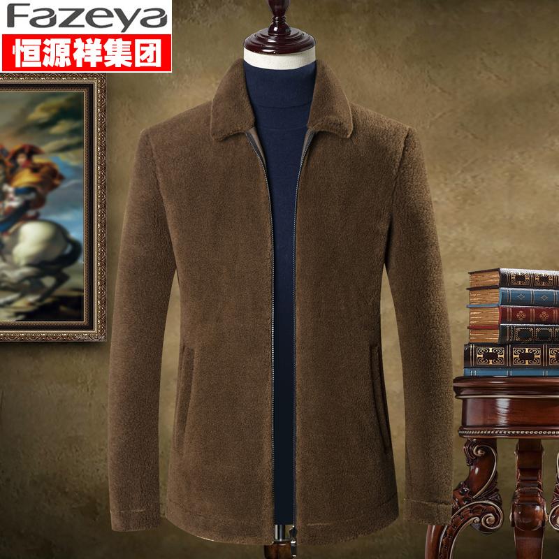 恒源祥彩羊双面穿颗粒绒大衣皮毛一体翻领皮衣夹克羊剪绒冬季外套