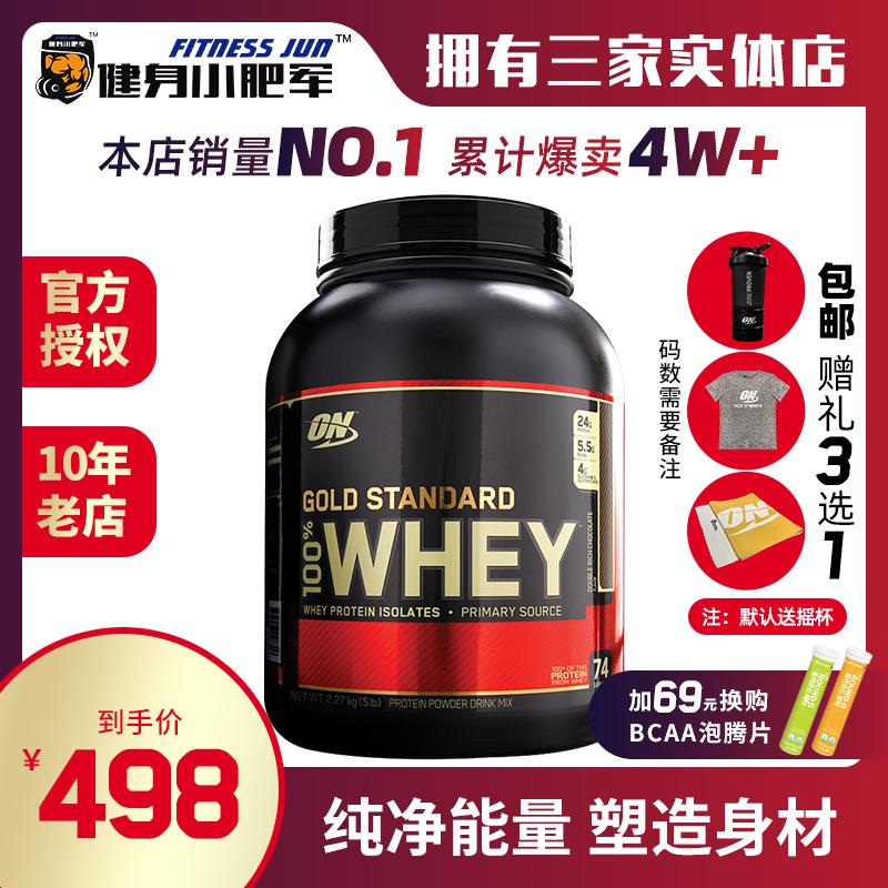 健身小肥军ON欧普特蒙增肌蛋白质粉补剂 WHEY欧普纯乳清蛋白粉5磅