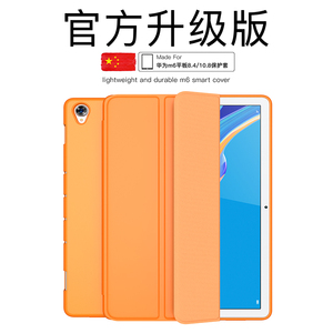 Official upgraded version of Huawei m6 protective case 10.8 inch tablet PC case ultra-thin soft rubber 8.4 inch new all-inclusive drop-proof shell SCM-W09 all-inclusive men and women AL09 back leather case