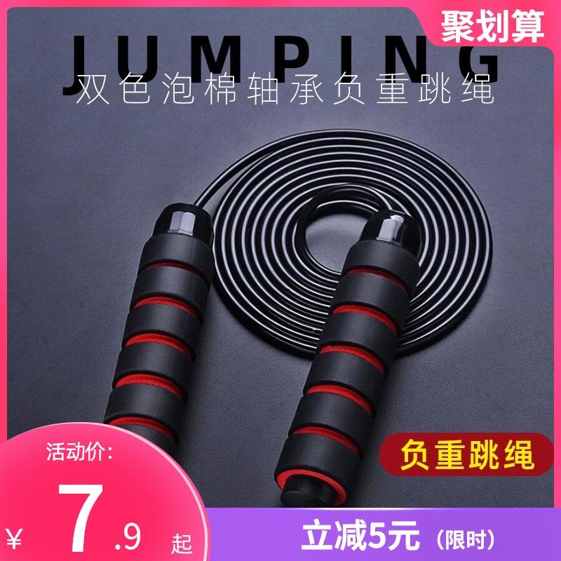 专业负重跳绳健身运动燃脂塑身减肥初中生学生中考专用跳神钢丝绳