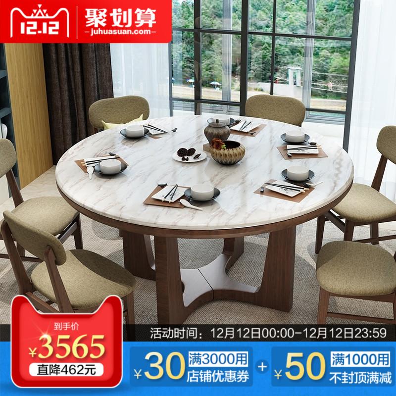 北欧圆形实木餐桌 欧式小户型大理石餐桌椅组合 简约现代家用圆桌