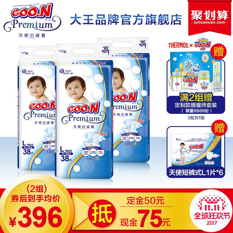 【11.11预售】大王天使环贴式纸尿裤L38片*3包 棉柔轻薄尿不湿