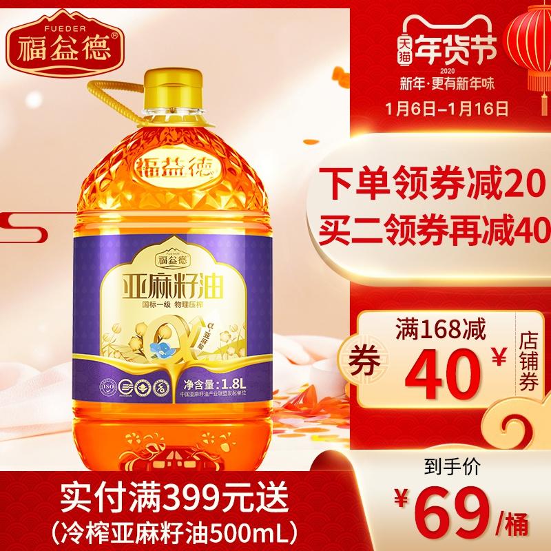 福益德 纯亚麻籽油一级冷初榨 婴孕家用亚麻子胡麻油食用油1.8l升