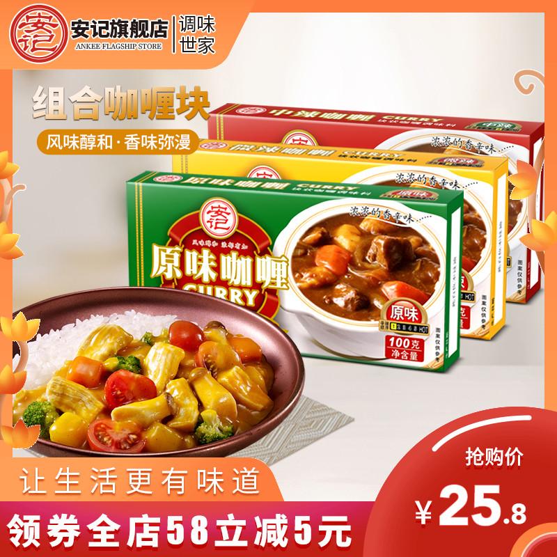 安记黄咖喱块调料家用日本咖喱饭咖喱包儿童咖喱酱即食拌饭100g*3
