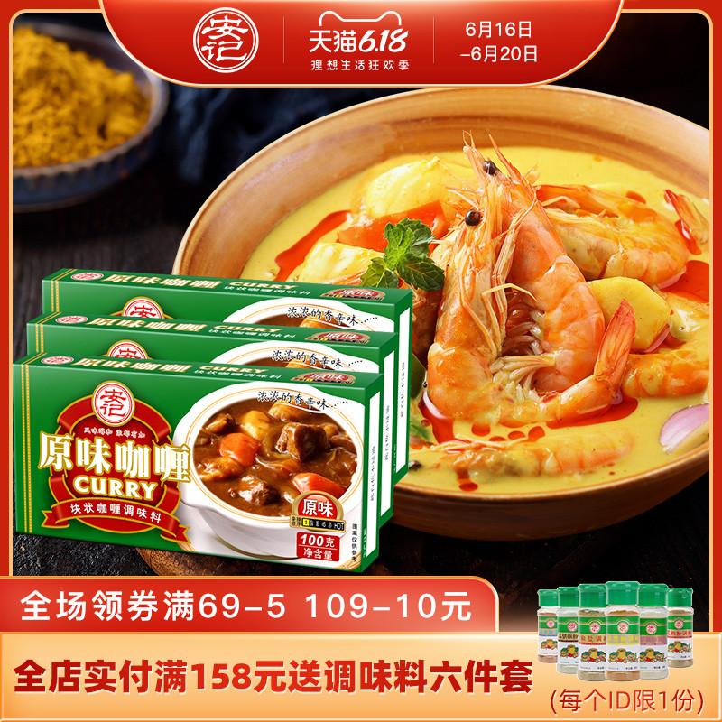 安记日式黄咖喱块调料咖喱酱家用原味嘎哩块即食拌饭料理100g*3盒