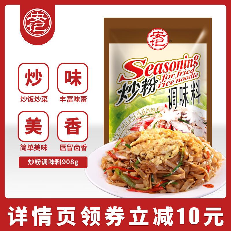 安记炒粉调料商用炒粉料专用炒河粉炒饭料炒面炒菜调味料908g*1包
