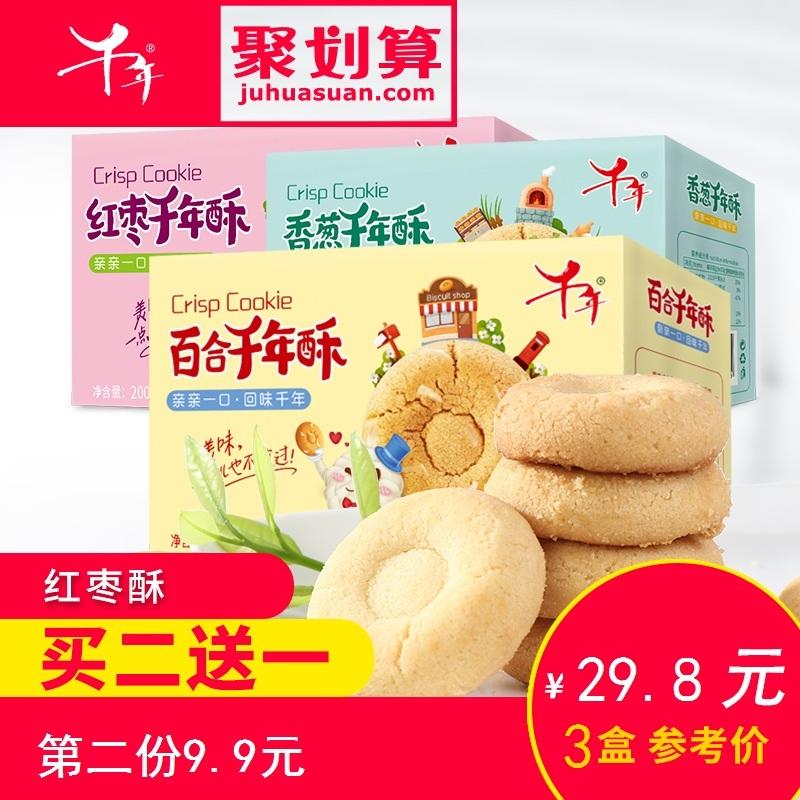 千年酥江西特产糕点酥脆饼干25包1小箱零食红枣桃酥