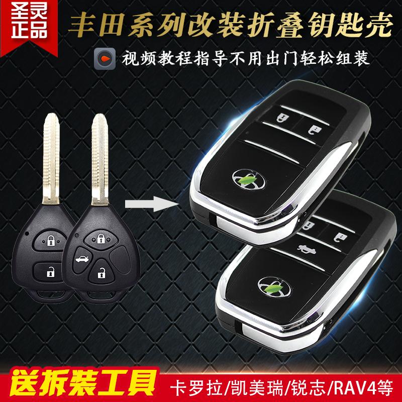 适用丰田老卡罗拉凯美瑞RAV4锐志皇冠钥匙改装折叠遥控器钥匙外壳满10元减1元