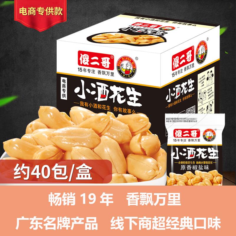 傻二哥小酒花生400g 花生米椒盐味五香花生椒盐花生约40小包装/盒