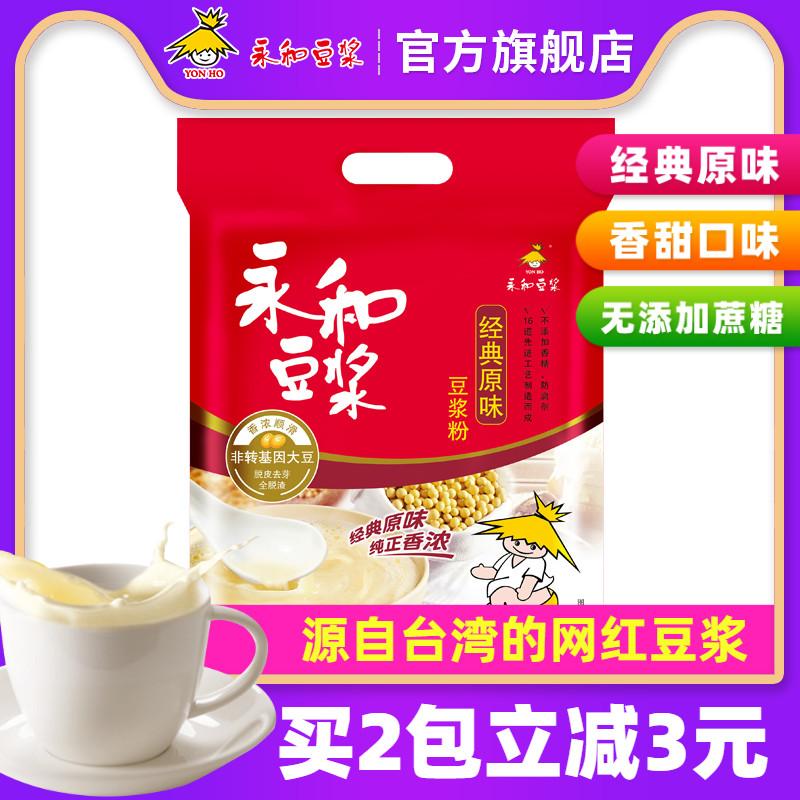 永和豆浆450g经典原味早餐冲饮豆奶豆粉15小袋