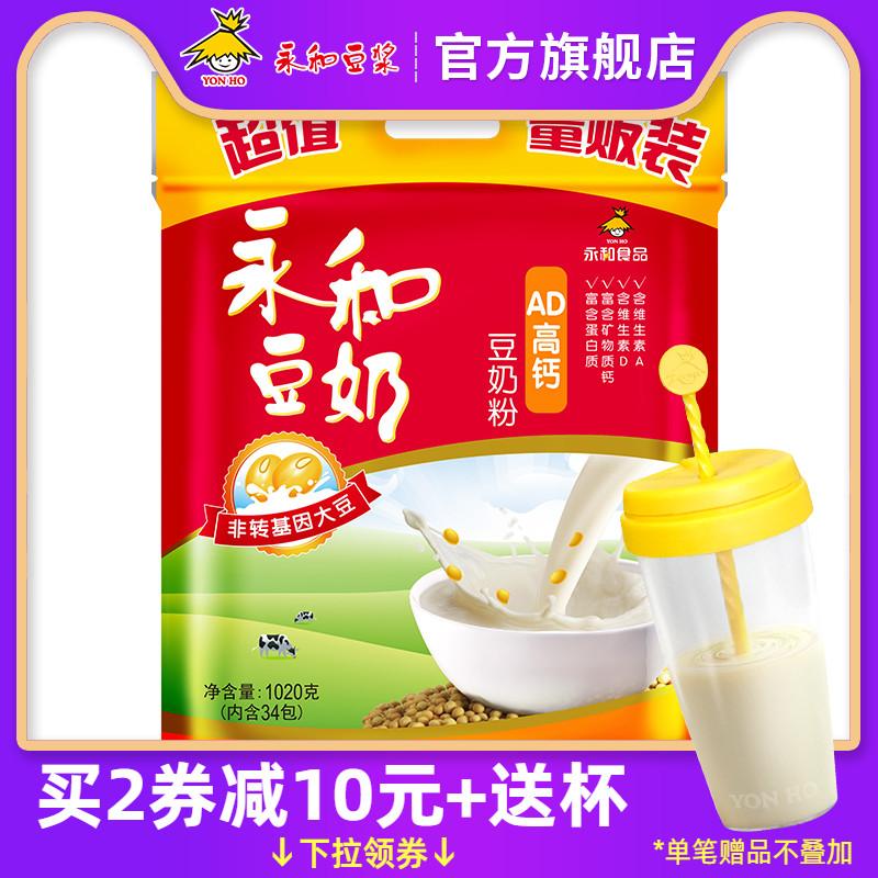 永和AD高钙豆奶粉早餐营养学生青少年冲饮品豆浆粉34小袋装1020g