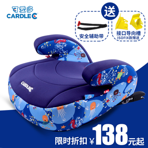 Child safety seat booster pad for car 3-12 years old baby car portable cushion isofix hard interface