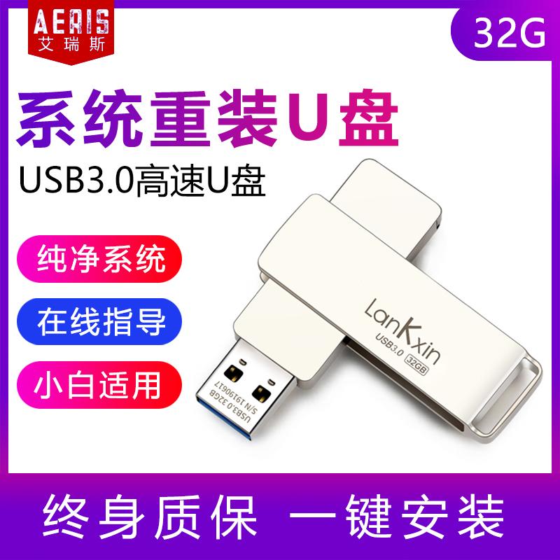 电脑系统重装u盘正版win7win10装机优盘纯净版pe启动盘一键安装