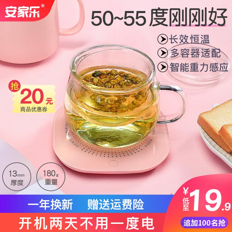 安家乐加热保温茶杯垫自动热牛奶热保温底座约55度暖暖杯垫神器