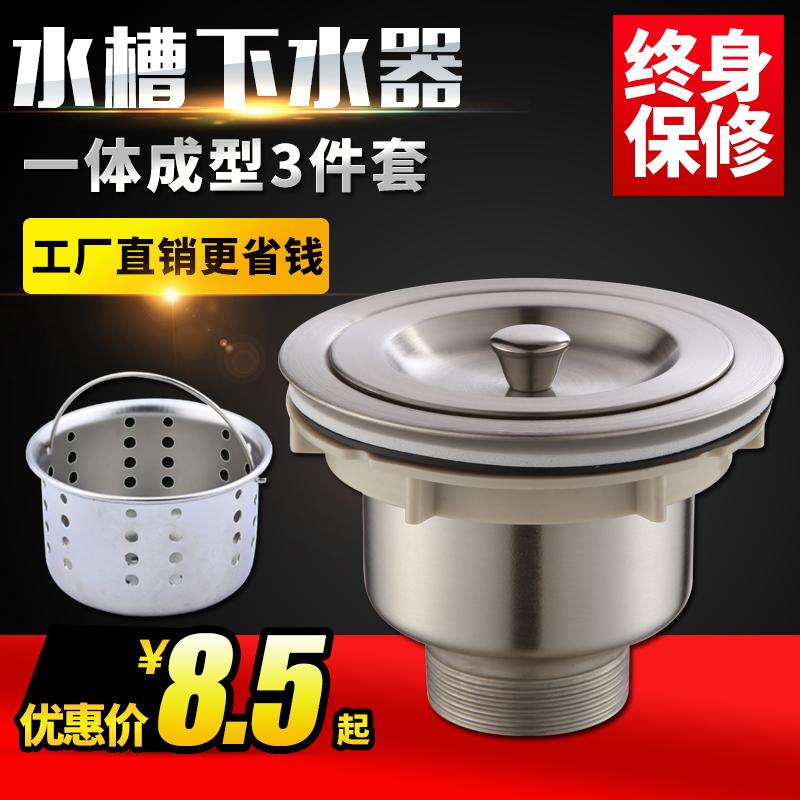 厨房不锈钢水槽下水器洗菜盆提篮落水器单双槽排水管配件110/140
