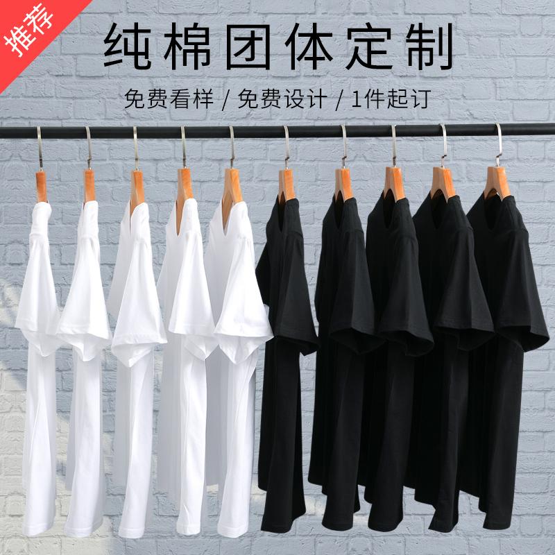 定制t恤印字logo纯棉广告文化衫订制短袖来图定做班服diy工作衣服