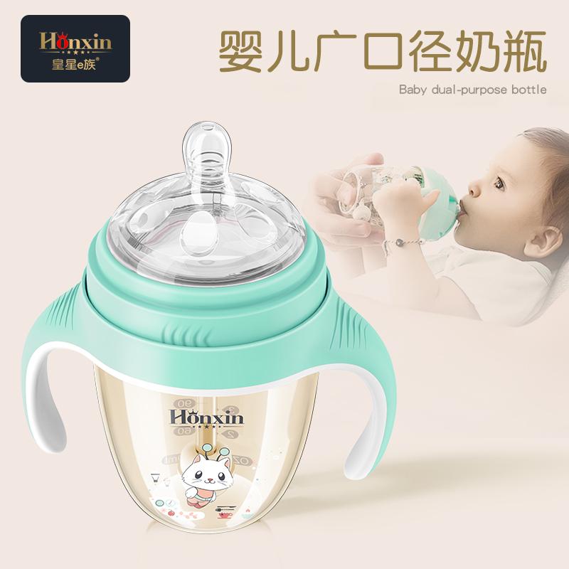 皇星e族奶瓶耐摔ppsu奶瓶新生儿两用吸管杯宽口径宝宝防胀气奶瓶