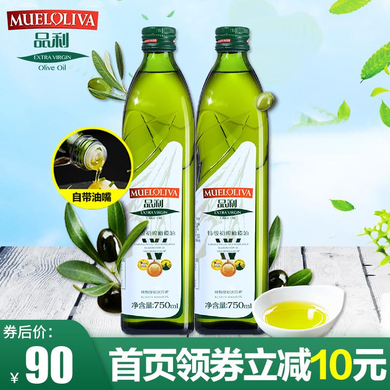 品利特级初榨橄榄油750ml*2西班牙原瓶进口家用烹饪凉拌食用油