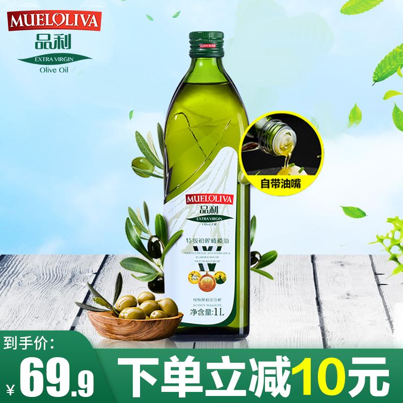 品利特级初榨橄榄油1L瓶西班牙原瓶进口烹饪食用油 适合凉拌热烹
