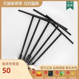 世达五金工具SATAT形丁字6角长套筒T型套筒扳手六角47701-12