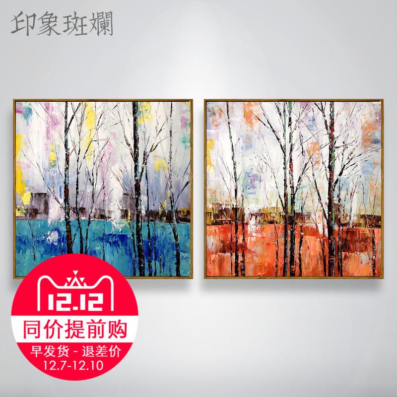 寂静的山林 现代抽象风景原创手绘油画 客厅卧室双联组合装饰画