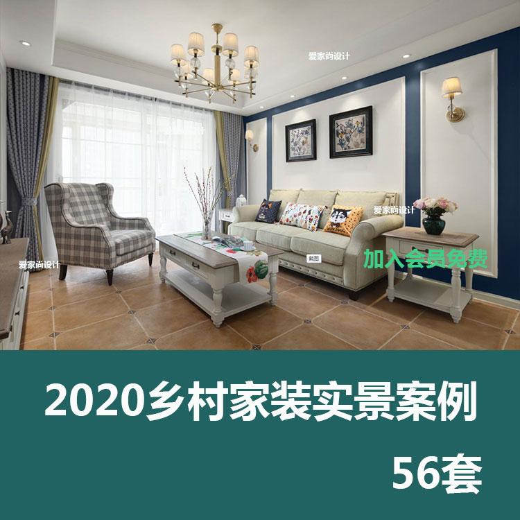 2020乡村风格实景案例室内空间设计效果图套图业主装修参考图片
