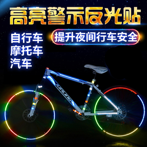Bicycle reflective stickers mountain bike accessories luminous safety equipment dead flying bike motorcycle wheels body stickers