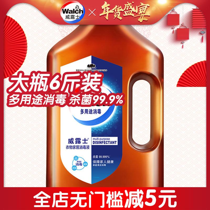 威露士消毒液衣物家具除菌液3L家用居家多功能用消毒水杀菌清洁剂