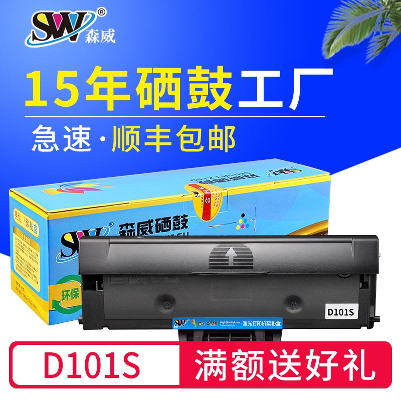 适用三星D101S硒鼓SCX-3401 2160 2162G 2166W ML2161打印机墨盒2165 3405 3400 3406W/HW SF-761P 3401FH