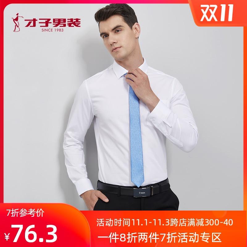 才子男装 2020秋季青年男士修身长袖衬衫商务休闲时尚职业衬衣