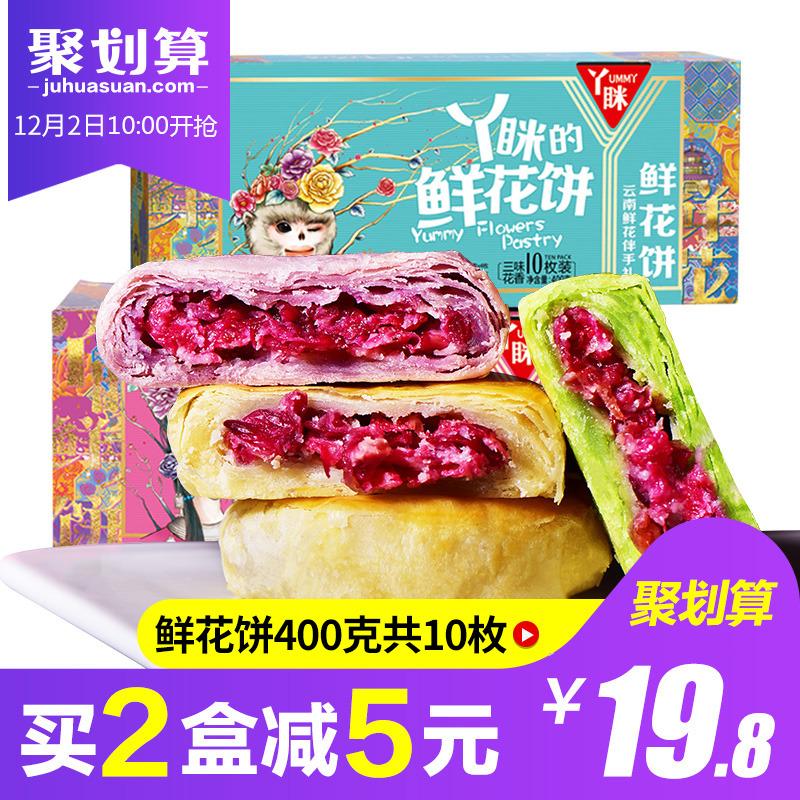 丫眯鲜花饼云南特产玫瑰饼10枚礼盒装传统糕点心小吃早餐休闲零食