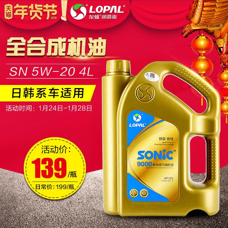 龙蟠全合成汽车机油汽油润滑油 正品SONIC9000 5W20 4L