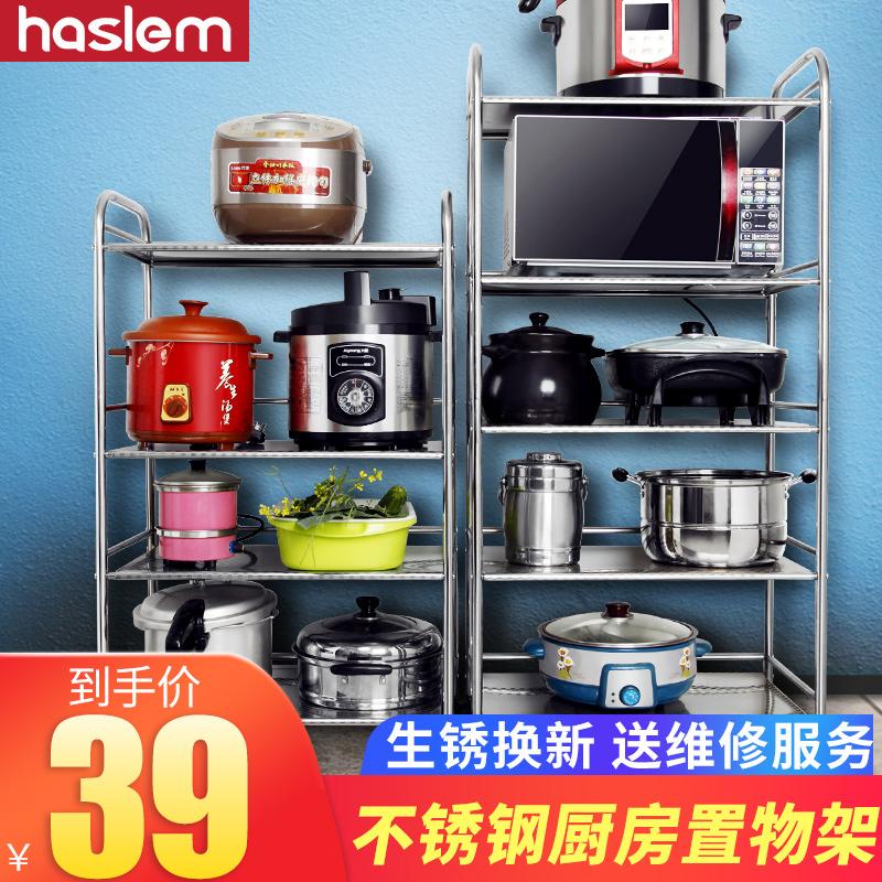 不锈钢厨房置物架微波炉架子烤箱架落地多层厨房用品收纳储物锅架