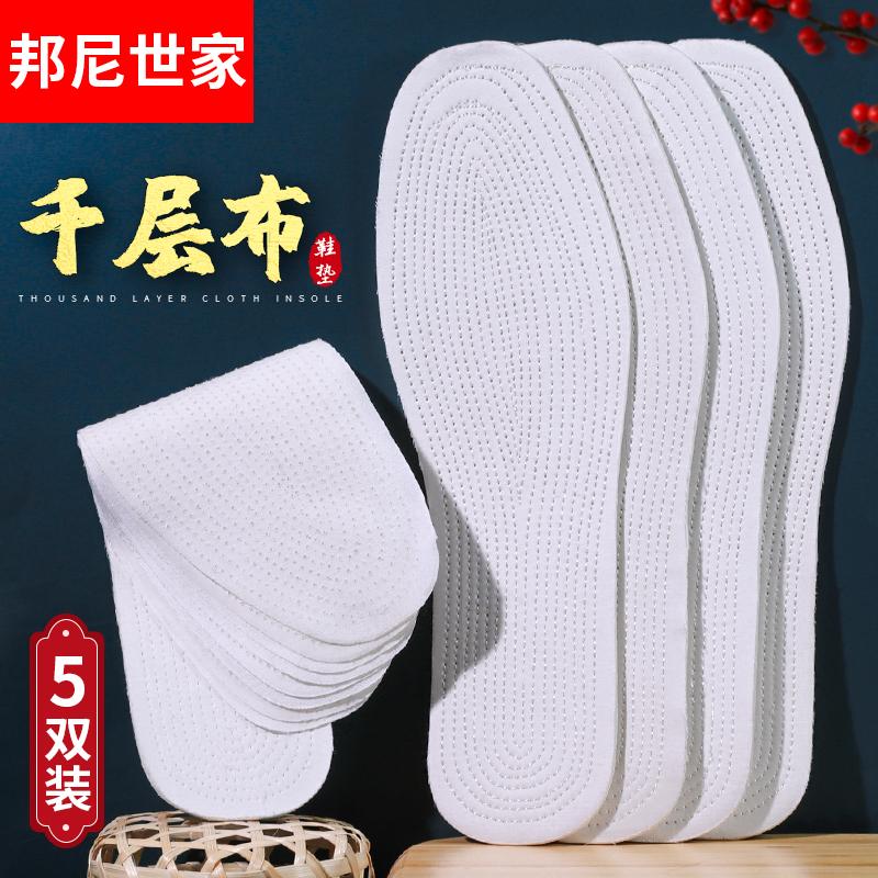 点击查看商品:千层布鞋垫男女棉布透气吸汗防臭软底舒适全棉加厚手工纳纯棉鞋垫