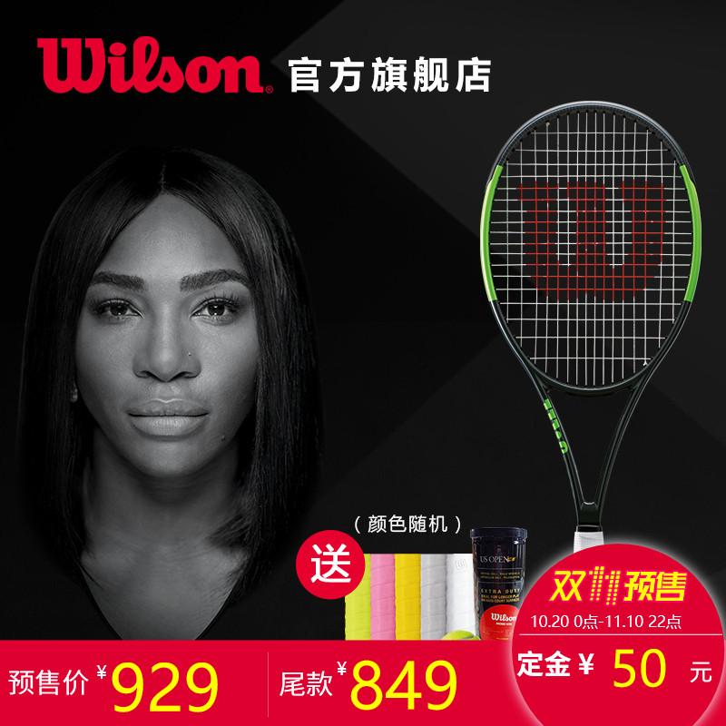 预售 2017新款Wilson威尔胜单人专业网球拍BLADE系列Team 99 Lite