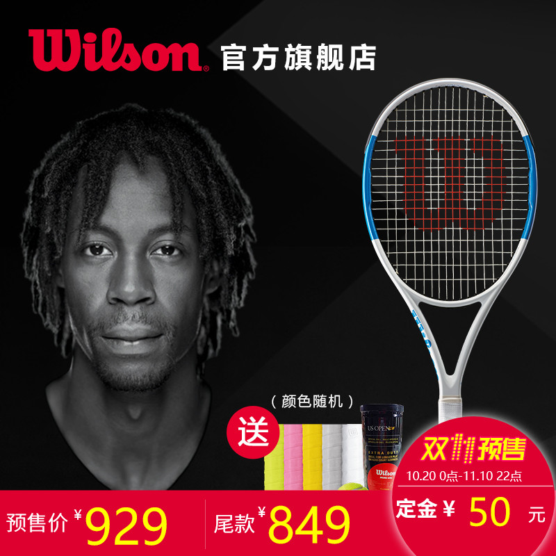 预售 2017新款Wilson威尔胜 单人专业网球拍ULTRA系列TEAM Lite