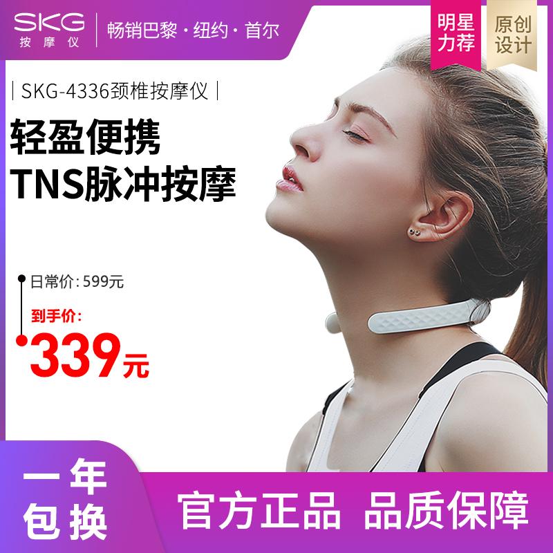 skg脉冲颈椎仪颈椎按摩器按摩仪智能颈椎按摩颈部按摩仪按摩脖子