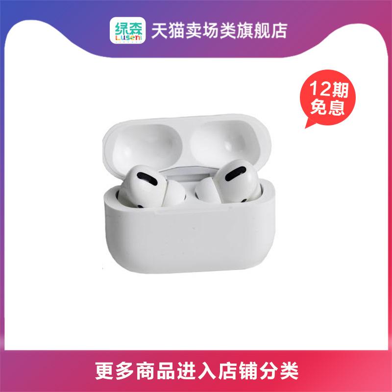 【12期免息】苹果原装AirPods Pro 主动降噪无线蓝牙耳机白色