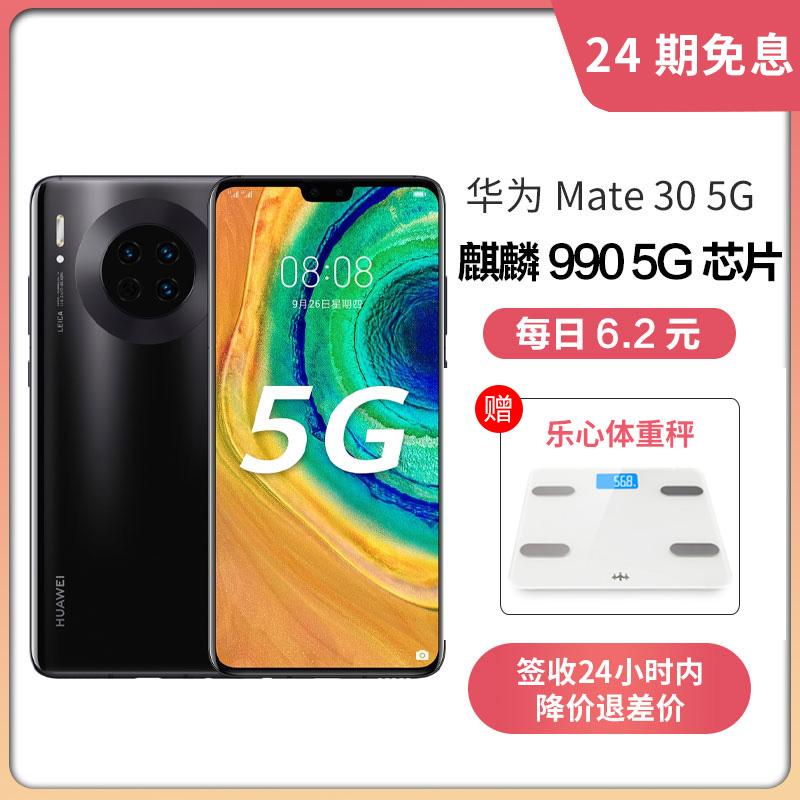 点击查看商品:送体重秤【24期免息】Huawei/华为Mate 30 (5G)麒麟990超感光徕卡三摄