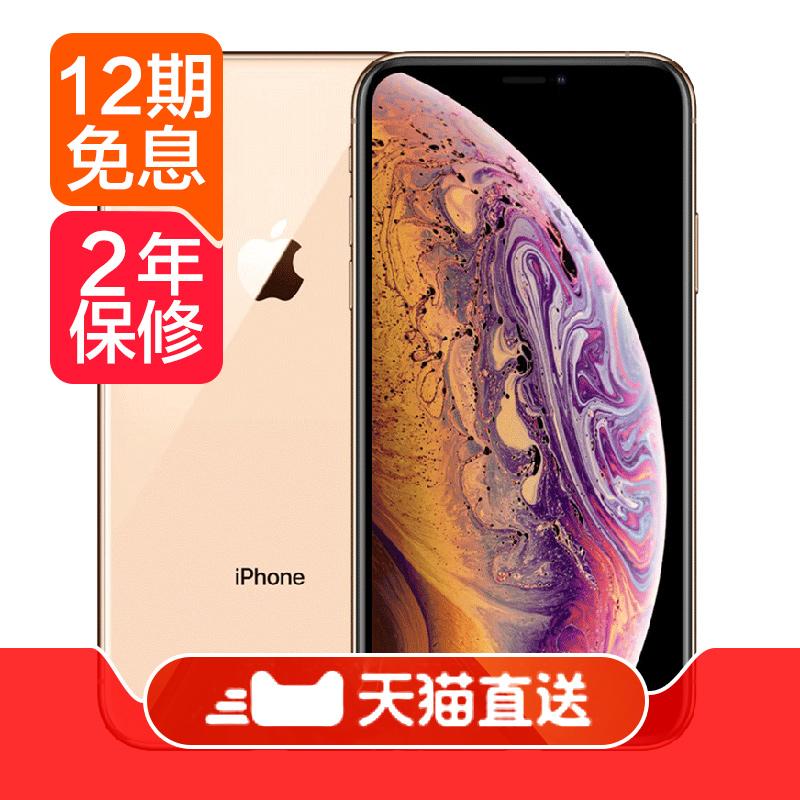 12期免息【送1年延保】Apple/苹果 iPhone XS 4G智能手机全面屏苹果xs手机A2100正品
