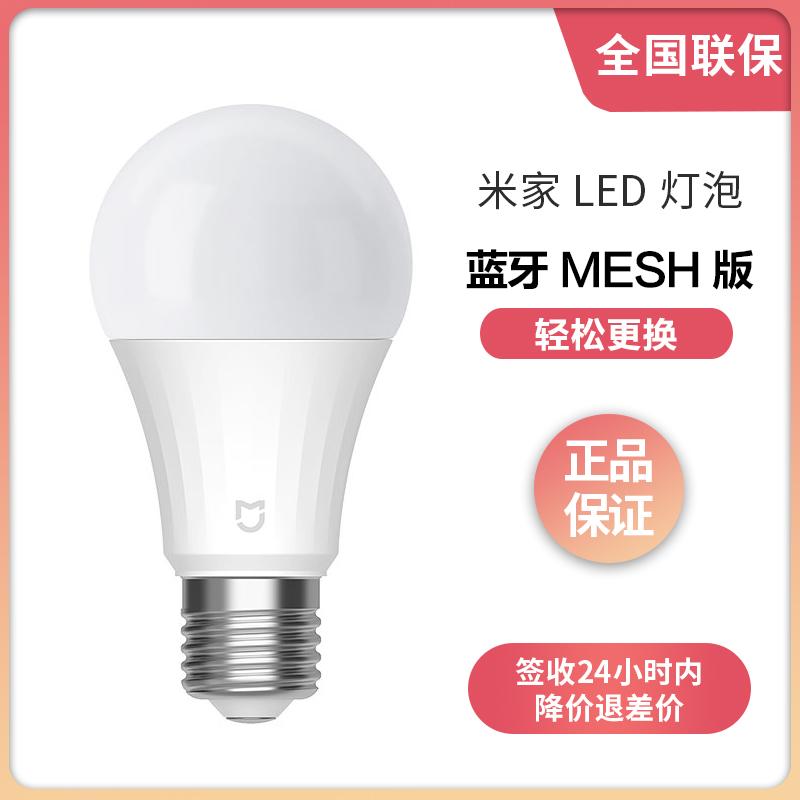 直播间/小米米家智能LED灯泡E27螺口led智能家用室内节能商用大功率光源超亮